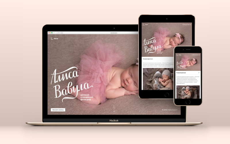 New logotype, Social Profile design and Personal website of children's and family photographer Alice Vavula